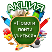 http://s8ach.ucoz.ru/akcia.png