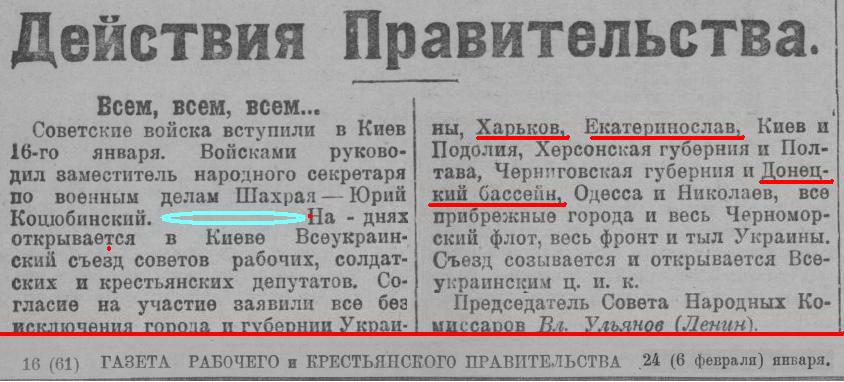 Радіограма за підписом В.Леніна з вказівкою на регіони, які російський Раднарком визнавав належними Україні
