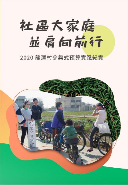 專案募款:《社區大家庭 並肩向前行:2020龍潭村參與式預算實踐紀實手冊》