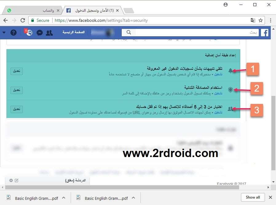 طريقة تأمين حسابات الفيس بوك , كيفية تامين حساب الفيس بوك عن طريق رقم الهاتف , كيفية تامين حساب الفيس بوك من القفل , حماية حساب الفيس بوك من البلاغات , حماية الفيس بوك من التعطيل , حماية الفيسبوك من الاختراق نهائياً , كيفية تامين حساب الفيس بوك بسؤال امان , تامين حساب الفيس بهويه , كيف احمي حسابي في الفيس بوك من التعطيل