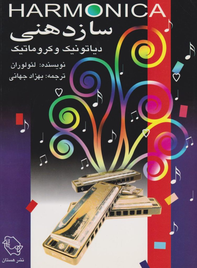 کتاب سازدهنی (HARMONICA) دیاتونیک و کروماتیک نویسنده لئولوران انتشارات هستان