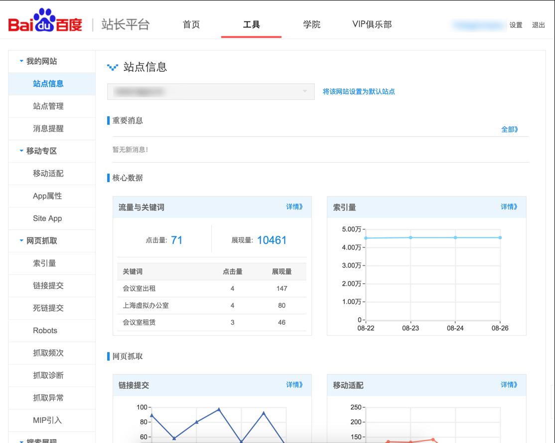 baidu-webmaster-tools