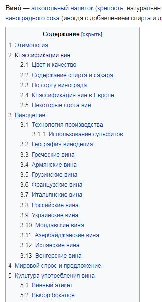 подтемы для контент-хаба из тематической страницы википедии