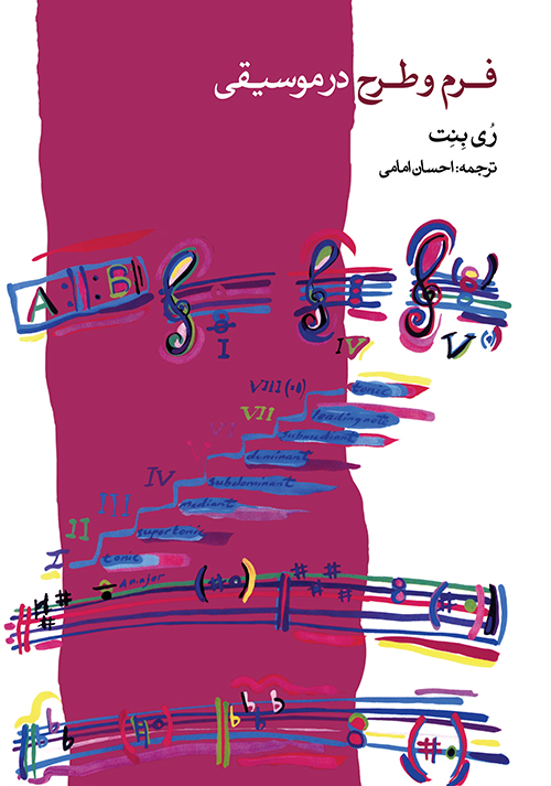 کتاب فرم و طرح در موسیقی ریبنت احسان امامی انتشارات ماهور