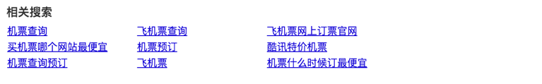 baidu-related-searches