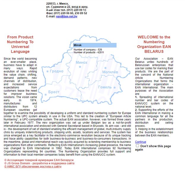 как выглядели самые первые беларуские сайты ean.by