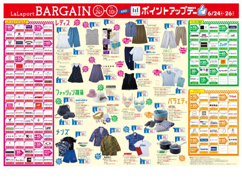 R07.【ららぽーと富士見 】LaLaport BARGEIN1-2.jpg