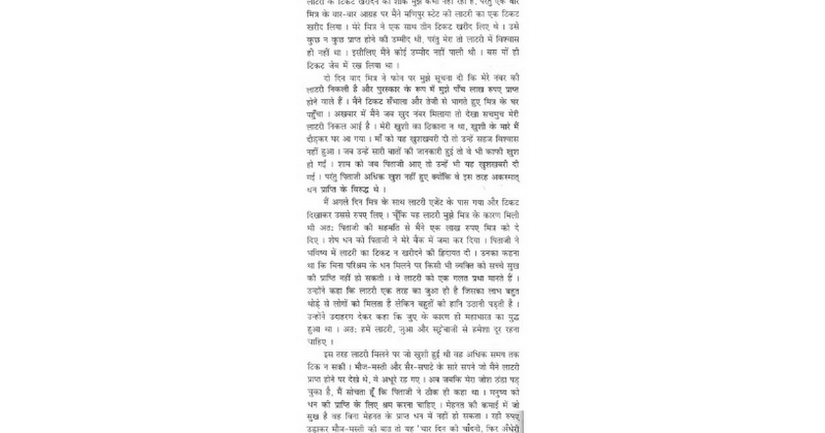 Jawaharlal nehru essay in hindi