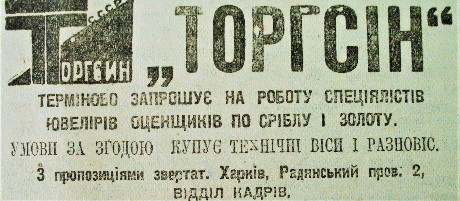 Харків-1932: зголоднілий народ так жваво здає сімейні цінності, що не вистачає приймальників