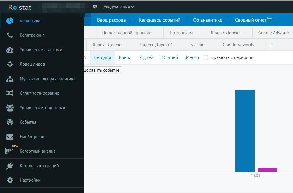 Roistat интеграция с amocrm корневой каталог битрикс где