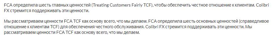 Обзор брокера Colibri FX: торговые предложения и отзывы пользователей