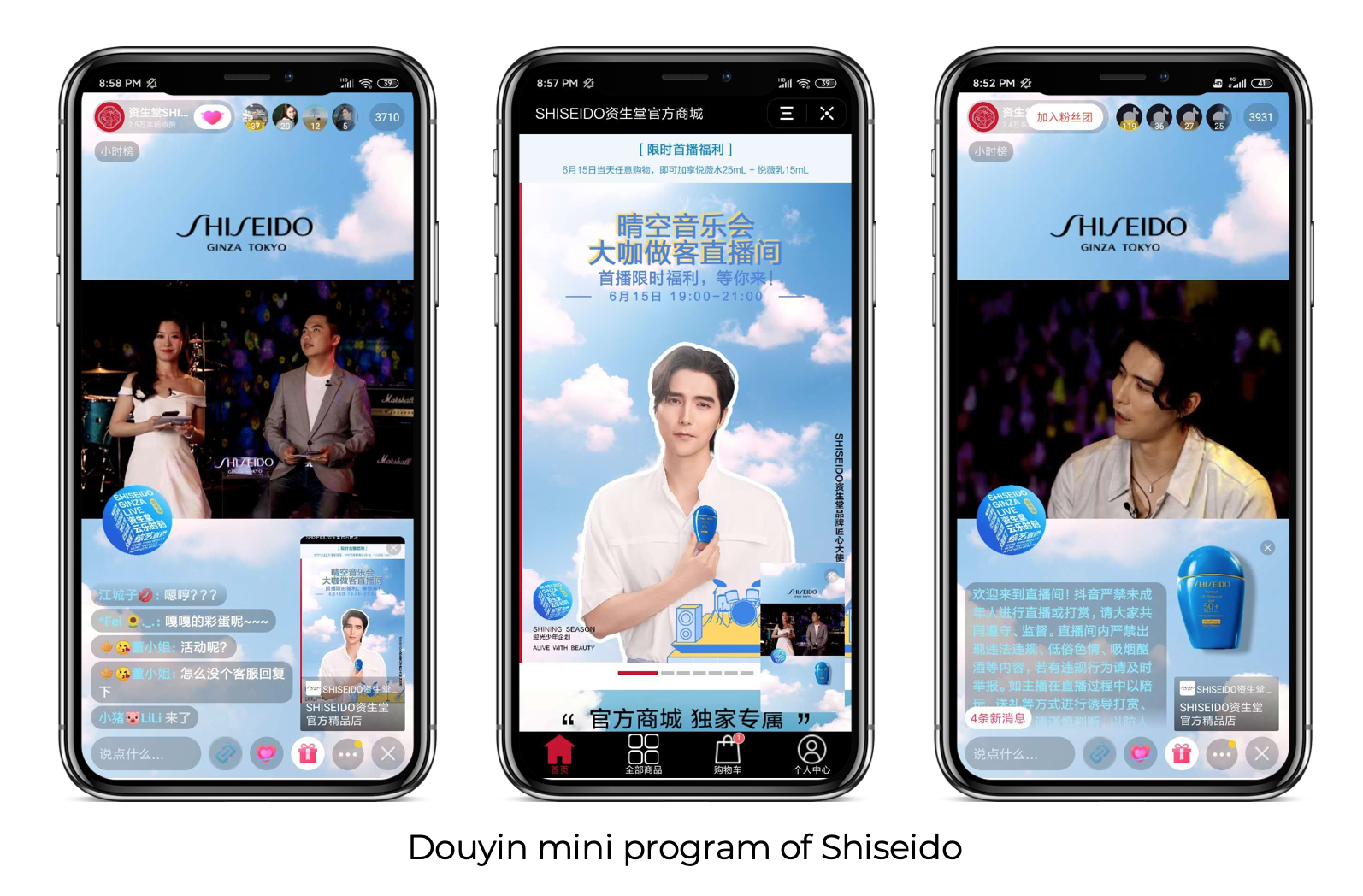 Shiseido Douyin e-commerce examples
