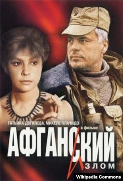 """Афиша фильма """"Афганский излом"""""""