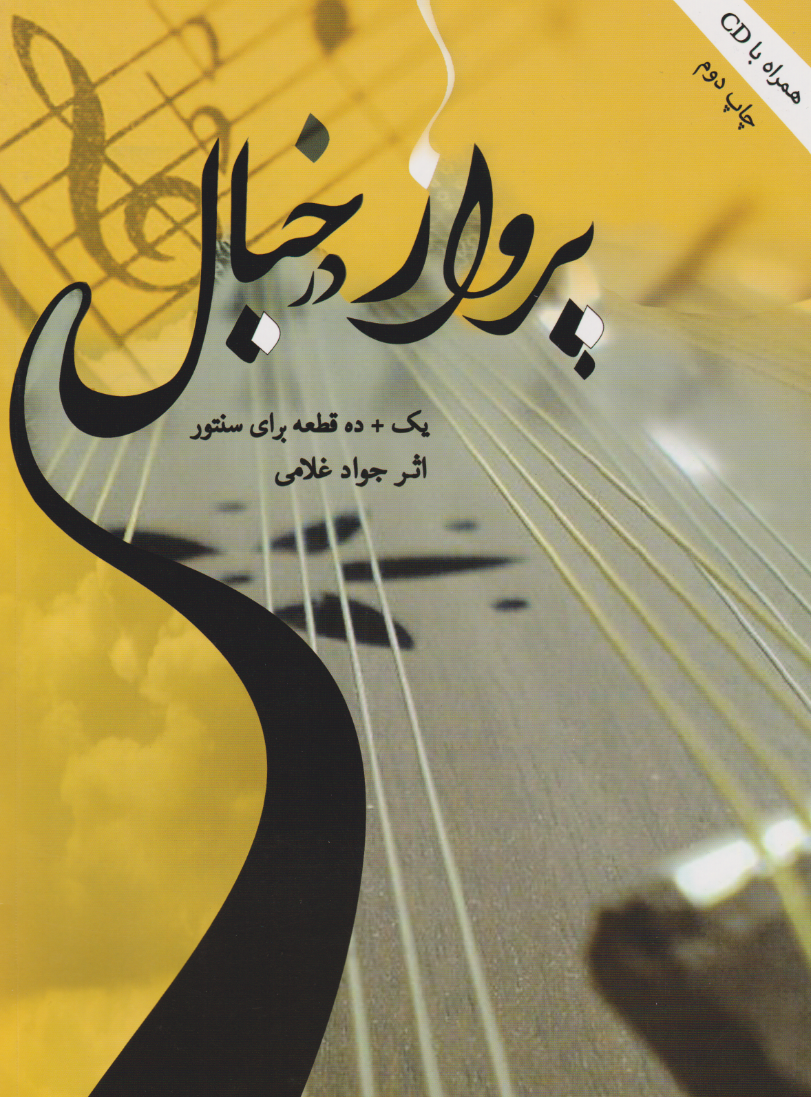 کتاب پرواز در خیال جواد غلامی انتشارات هاوژین