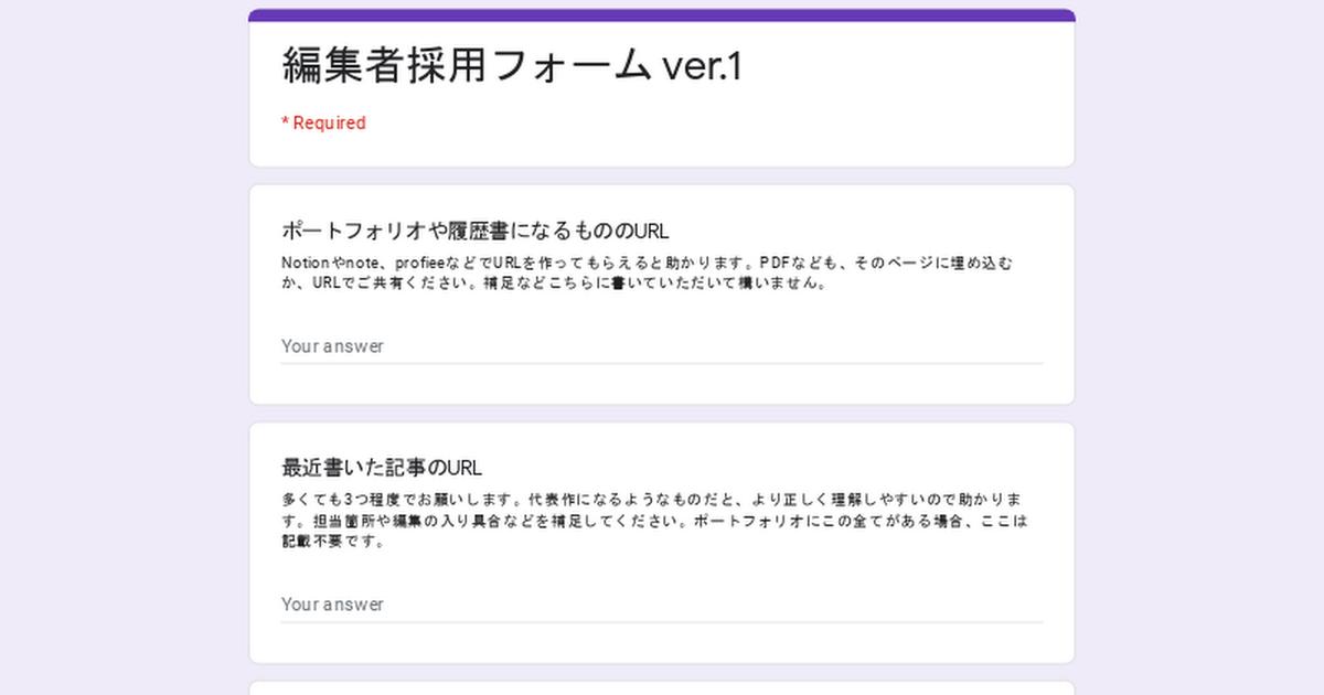 編集者採用フォーム ver.1