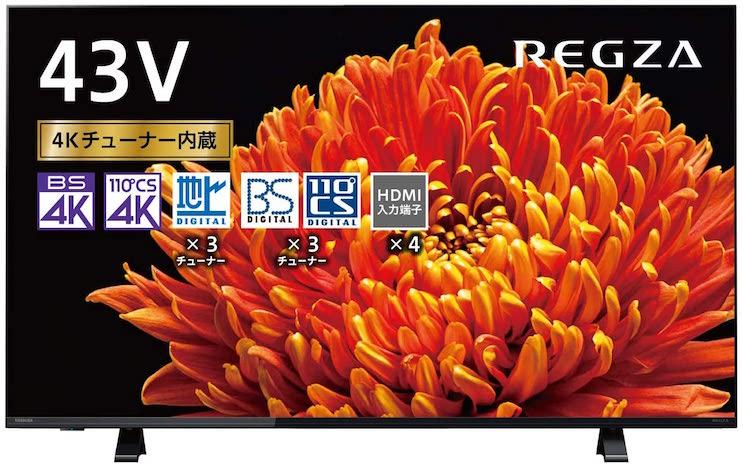 東芝 43V型 液晶テレビ
