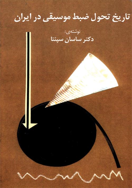 کتاب تاریخ تحول ضبط موسیقی در ایران ساسان سپنتا انتشارات ماهور