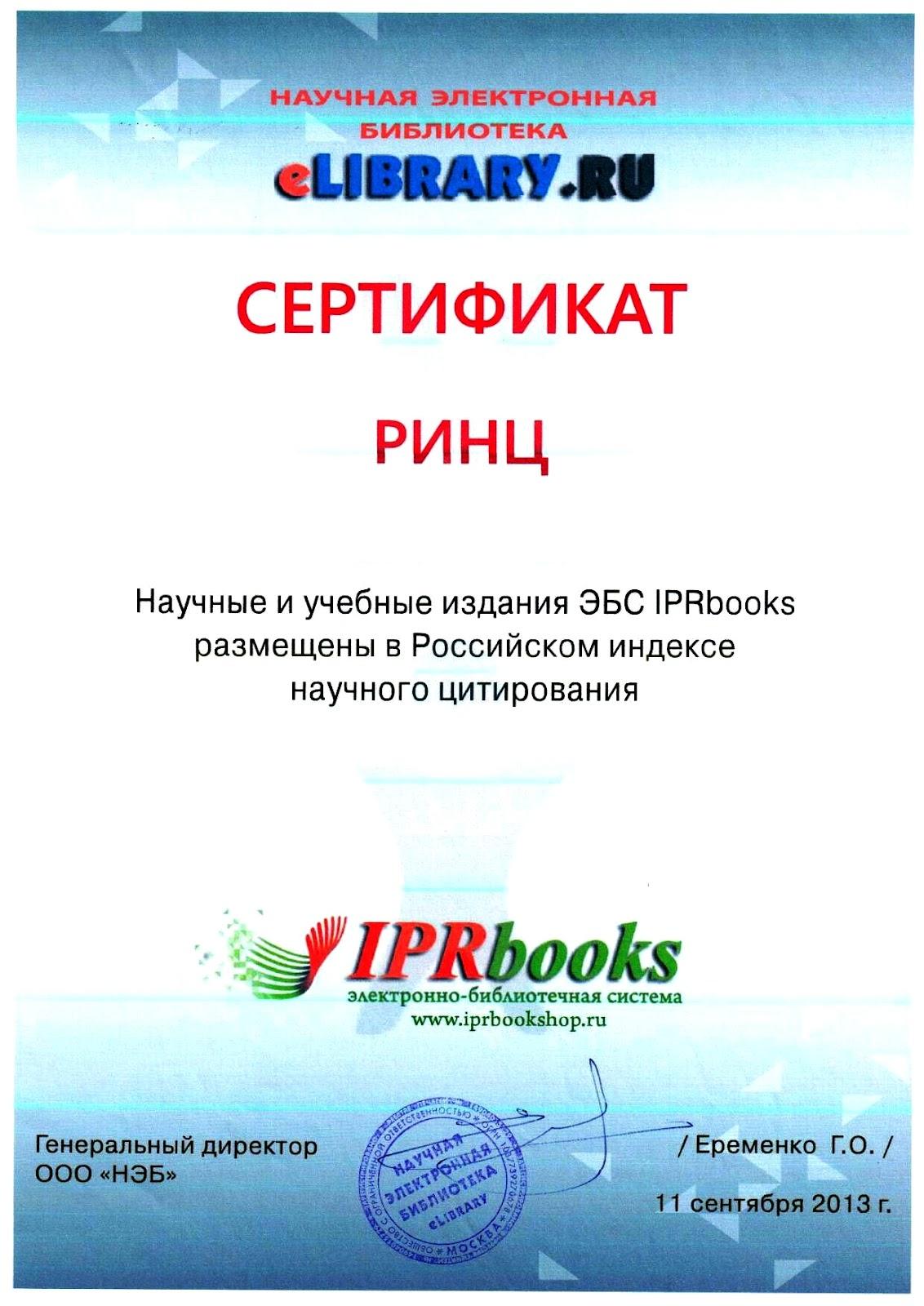 сертификат РИНЦ - копия1.jpg