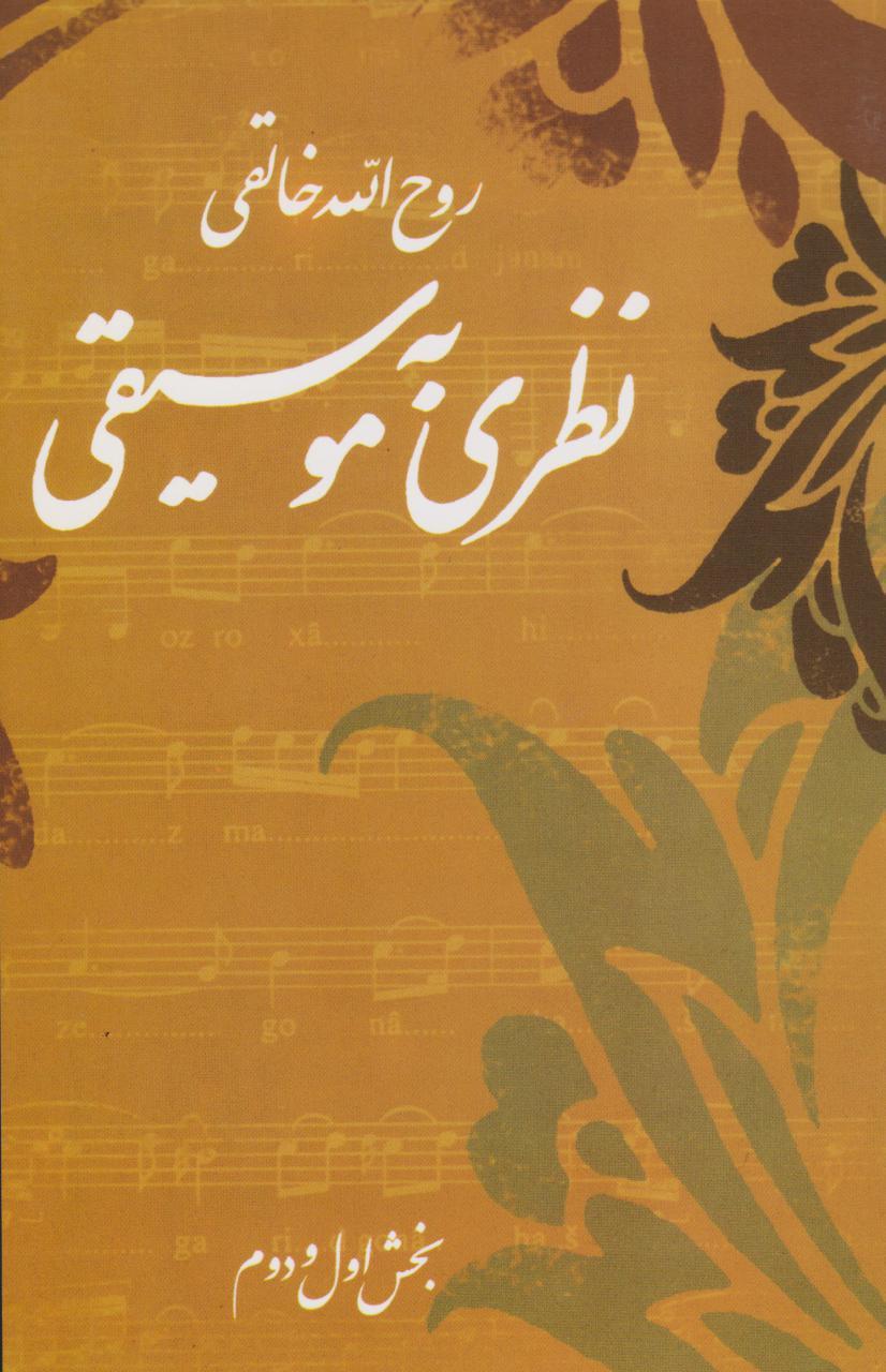 کتاب نظری به موسیقی روحالله خالقی بخش اول و دوم انتشارات صفیعلیشاه
