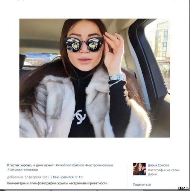 Фото зі сторінки «Вконтакте» Дарини Єршової