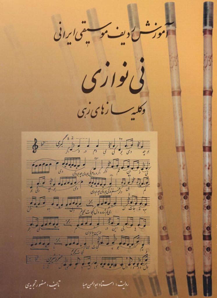 کتاب آموزش ردیف موسیقی ایرانی ابوالحسن صبا نینوازی و کلیهی سازهای زهی منصور تجویدی انتشارات مولف