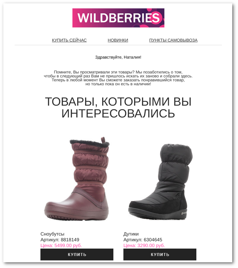 Письмо Wildberries