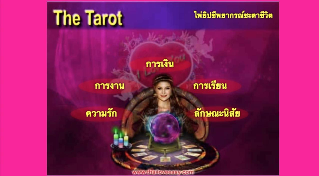 7. Thailoveeasy 02
