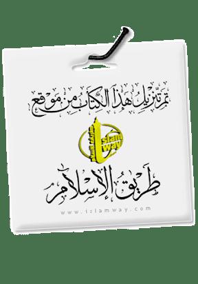 الرحيق المختوم صفي الدين المباركفوريdoc