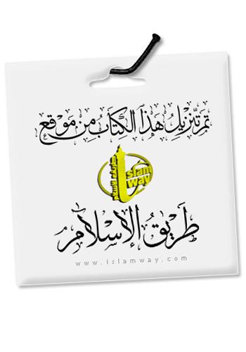 الرحيق المختوم صفي الدين المباركفوري Doc