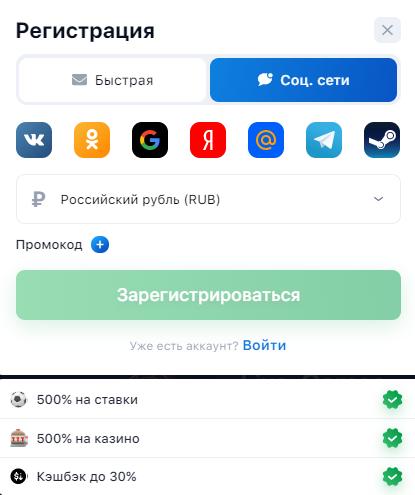 Регистрация через соцсети и мессенджеры