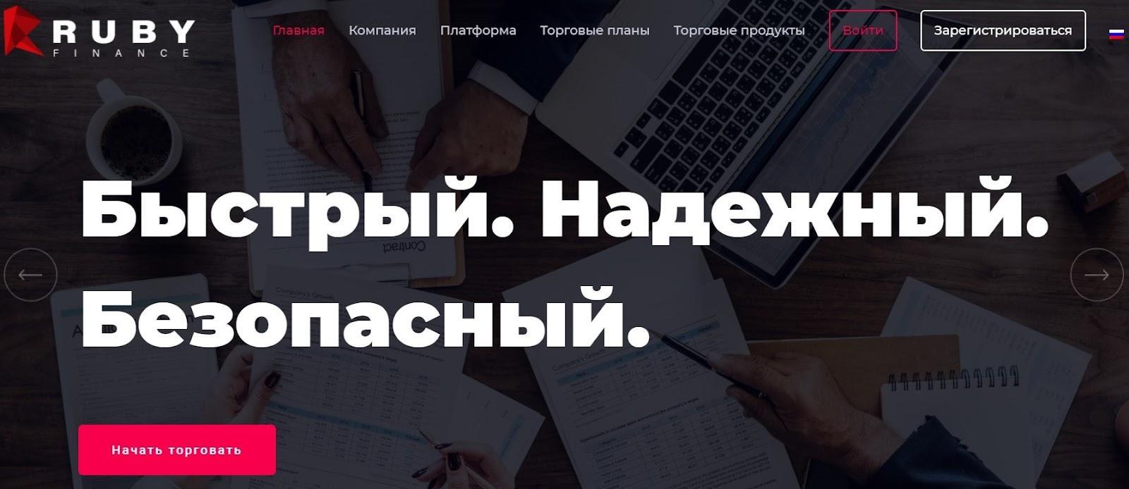 RubyFinance: отзывы и анализ трейдинговых предложений реальные отзывы