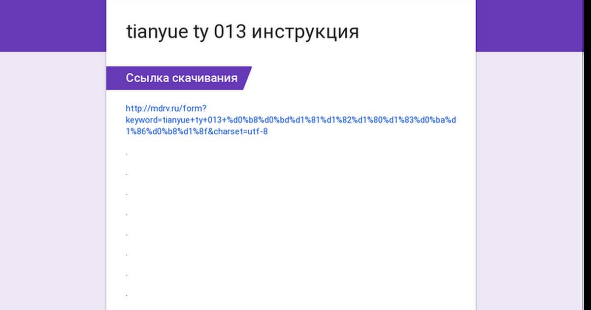 tianyue ty 013 инструкция