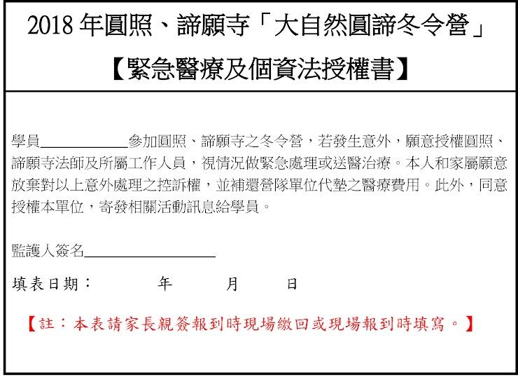 本表請家長親簽報到時現場繳回或現場報到時填寫。