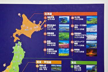 にっぽん 絶景の旅・マップ