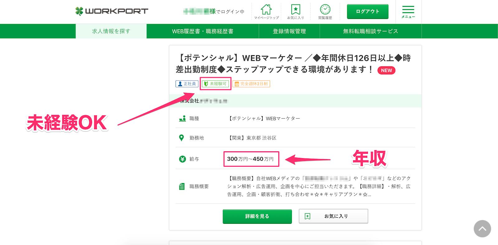 未経験OKな「Webマーケティングの求人」