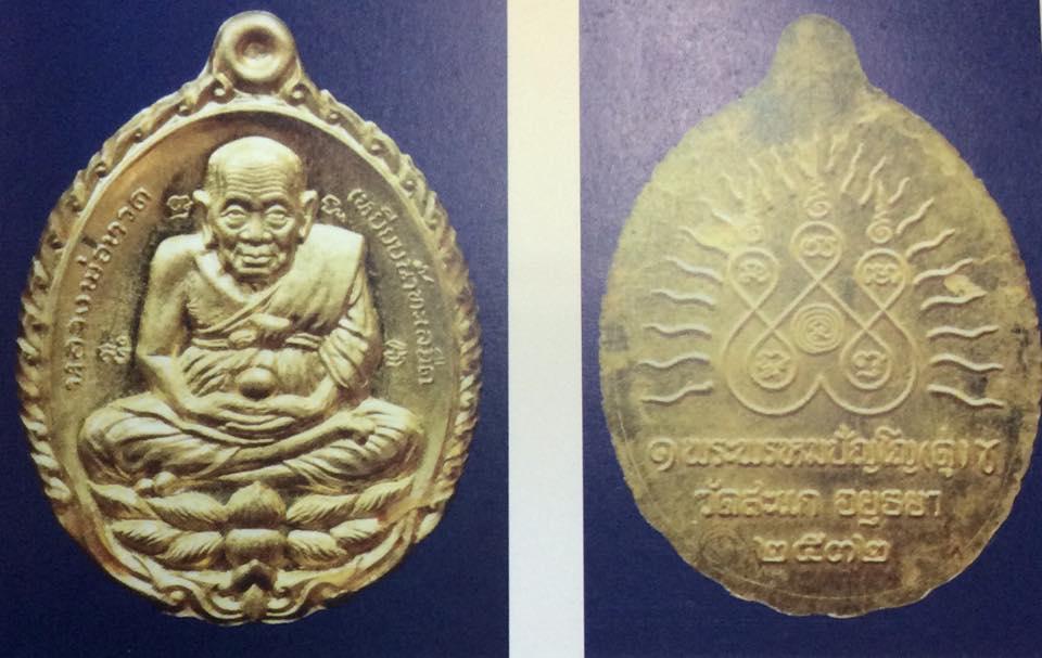 1. เหรียญเปิดโลกของหลวงปู่ดู่ พรหมปัญโญ