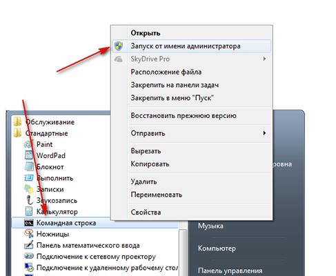 C:\Users\Екатерина\Desktop\СТАТЬЯ 1\zapusk-komandnoy-stroki-ot-imeni-administratora1.png