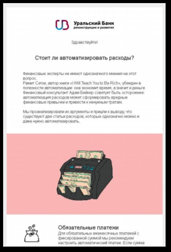 Пример Уральского банка