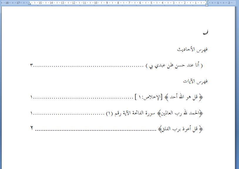 http://riyadhalelm.com/upload/fhrs_alayat3.jpg
