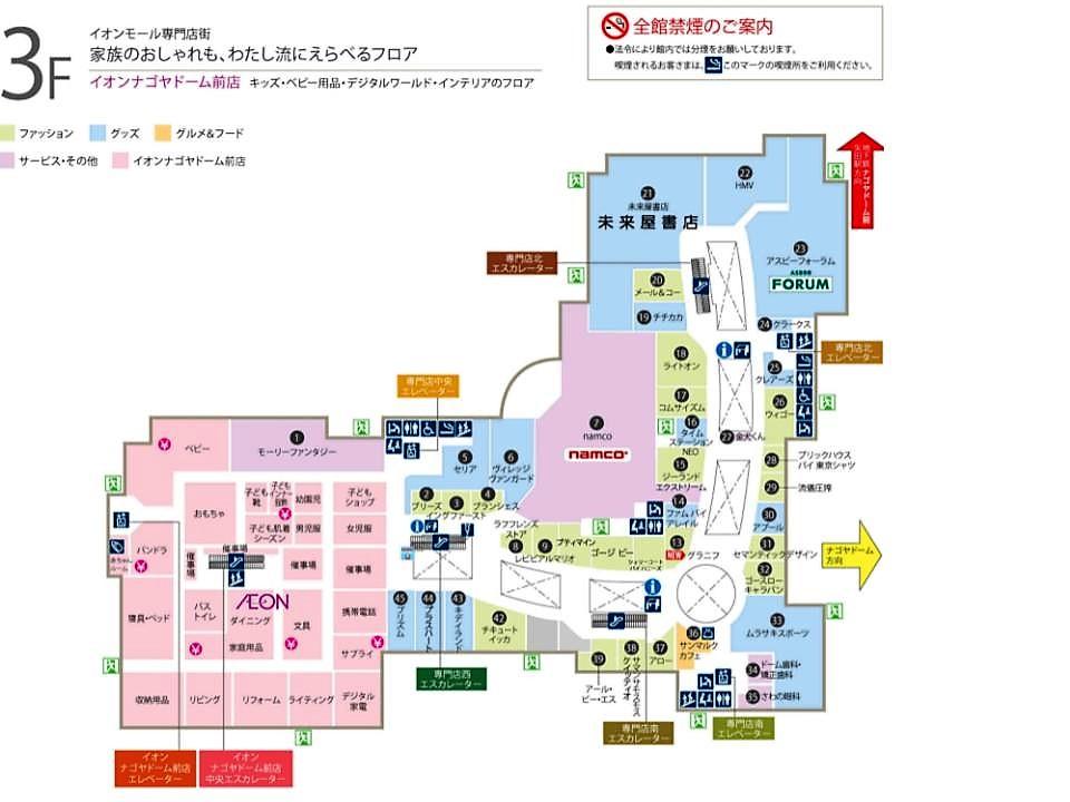 A101.【ナゴヤドーム前】3階フロアガイド 170209版.jpg
