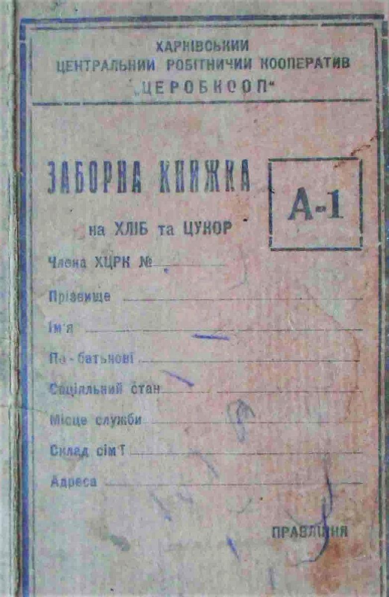 Забірна книжка Харківського Церобкоопа