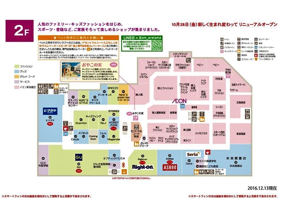 A096.【新瑞橋】2階フロアガイド 161213版.jpg