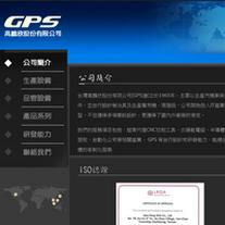 網頁設計:高鵬欣股份有限公司