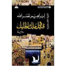 "Image result for ""قناديل ملك الجليل"" لابراهيم نصر الله:"
