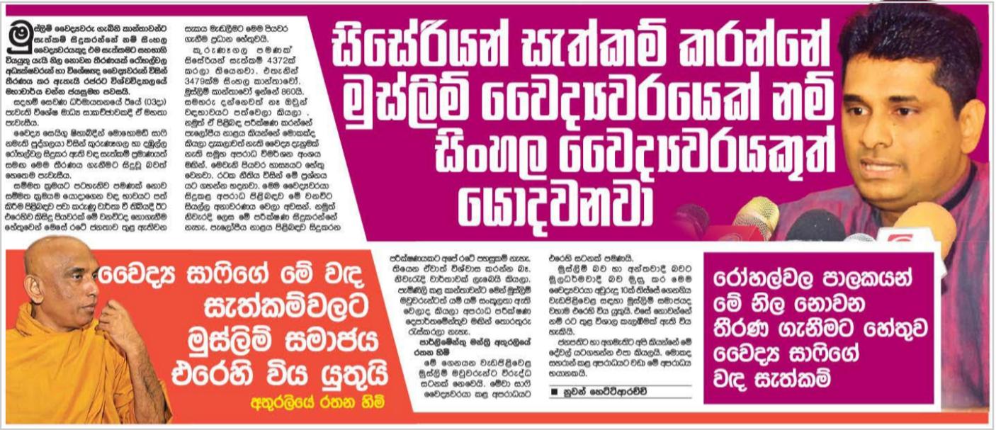 D:\AAA -Fact Checking\Completed\AAA-Publish\Sinhala\2021\Channa Jayasumana\5233efa5-1800-4c49-b353-43f06481ae85.png