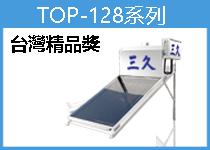 旗鑑節能TOP-128系列三久太陽能熱水器