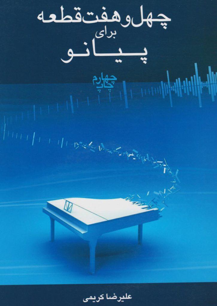 کتاب چهل و هفت قطعه برای پیانو همراه با سیدی علیرضا کریمی انتشارات رهام