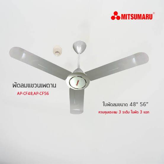 4. Mitsumaru พัดลมเพดาน รุ่น AP-CF56