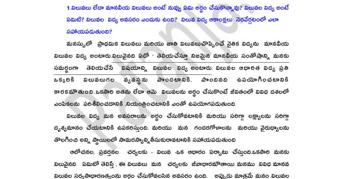moral values essay in telugu Advantages and disadvantages of television (tv) – essay, speech, article the television was invented by john logie baird, philo warnsworth, and charles francis jenkins in 1926 and it was successfully demonstrated in.
