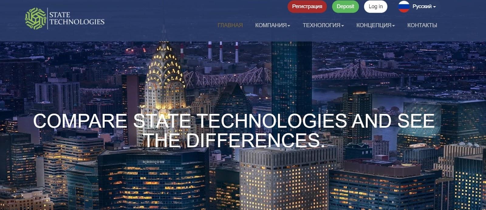 State Technologies: отзывы реальных трейдеров и анализ условий реальные отзывы